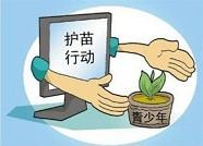 """山东通报一起利用""""萌妹子""""论坛传播儿童色情视频牟利案"""