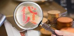 """【经济新观察】山东破解""""首贷难"""" 助力民营和小微企业成长"""