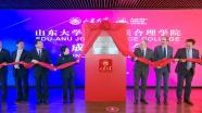 28秒 | 山东大学澳国立联合理学院正式揭牌成立