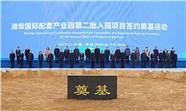 潍柴国际配套产业园第二批入园项目签约奠基