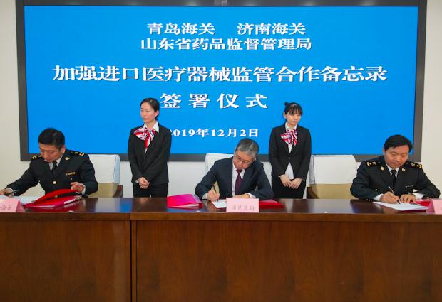 青岛海关、济南海关、山东省药品监督管理局签署加强进口医疗器械监管合作备忘录