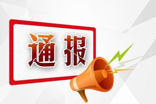 曝光!聊城冠县通报3起违反中央八项规定精神典型问题