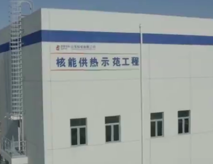 【冲刺四季度·重点项目巡礼】减少煤炭使用,全国首个核能供热商用项目落户海阳