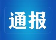 拉票贿选、侵占村集体财物……潍坊寿光后朴里村这俩村干部被通报