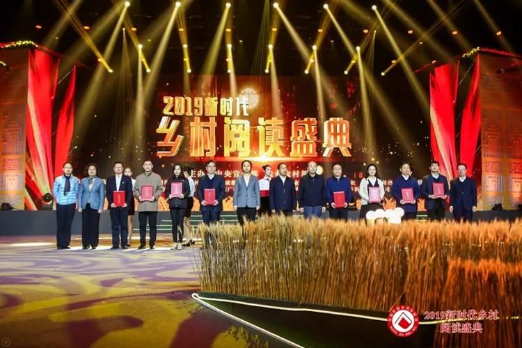 2019年新时代乡村阅读盛典举行 县级优秀组织奖前十名潍坊捧回七个