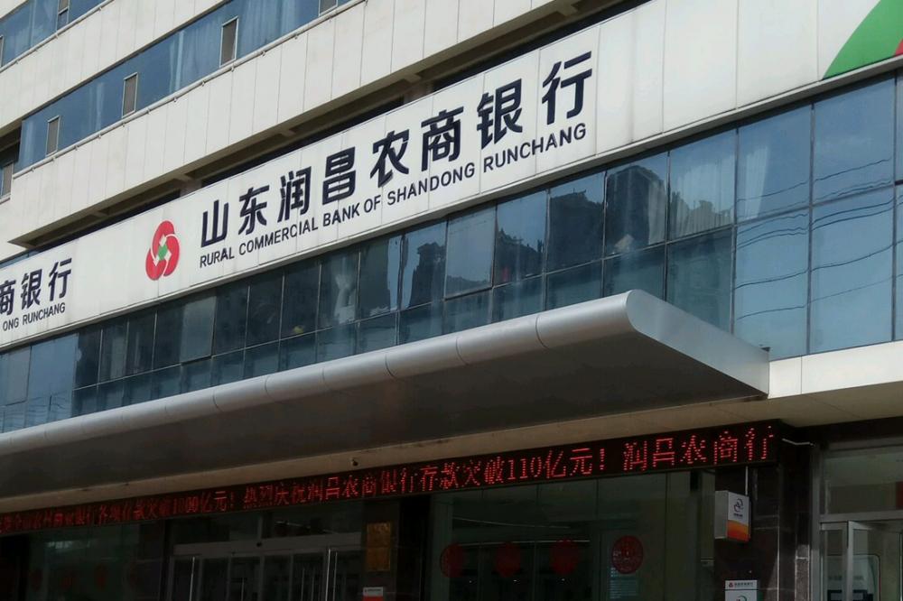聊城润昌农商行被罚22万 因未按照规定履行客户身份识别义务