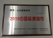 潍坊市荣膺2019中国百强品牌城市(地级市)第22位