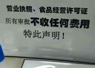 """潍坊高密:开饭店办营业执照 免费业务得""""花钱办""""?"""