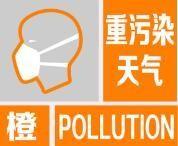 海丽气象吧|潍坊发布重污染天气橙色预警 6日12时启动Ⅱ级应急响应