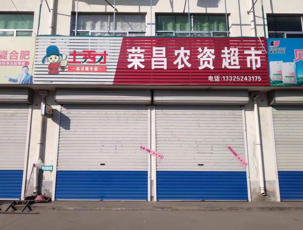问政追踪 | 青州供销系统农资网点涉嫌销售假冒化肥 全市235家网点拉网式排查