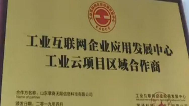 """济南一男子花2.4万元投入""""工业云"""" 竟""""不知所云"""""""