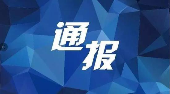 惠民县发展和改革局正科级干部佟惠廷接受纪律审查和监察调查