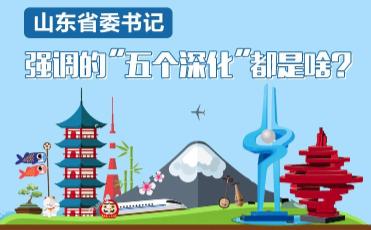 """政能量丨关于山东与日本地方开放合作,山东省委书记强调的""""五个深化""""都是啥?"""