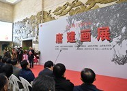 """""""此心梅月两相知——唐建画展"""" 在济南开幕"""