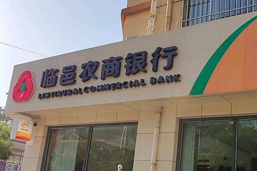 """山东临邑农商银行贷款""""三查""""不到位,收50万元""""罚单"""""""