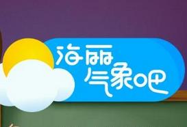 海丽气象吧丨滨州市未来一周冷空气势力较弱 预计15日局部有小雨