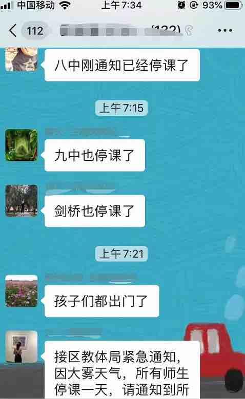 淄博中小学停课几天?大雾袭城淄博多所中小学已紧急停课