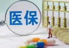 注意!聊城市东昌府区、阳谷县、莘县医保业务办理地址变更