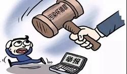 经营私人作坊还排放有毒污染物!冠县一村民被判刑7个月