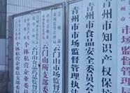 兰陵农民买到假农膜追踪丨青州农业农村局:执法人员需要准备,改天再去检查