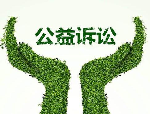 """济南查察组织抓住""""公益""""核心 拓宽公益诉讼案件线索渠途"""