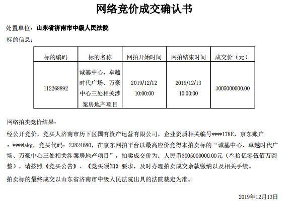 """历下控股接手济南涉""""赵晋案""""三房地产项目"""