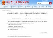 公示!荣成5家企业列入2019年度山东省首台(套)技术装备生产企业名单