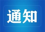 请准备好!12月18日起潍坊这些地方计划停电