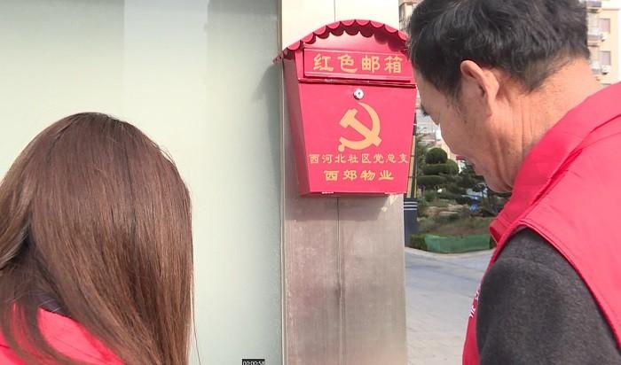 """威海高新区首批""""红色邮箱""""投用 畅通民意解难题"""