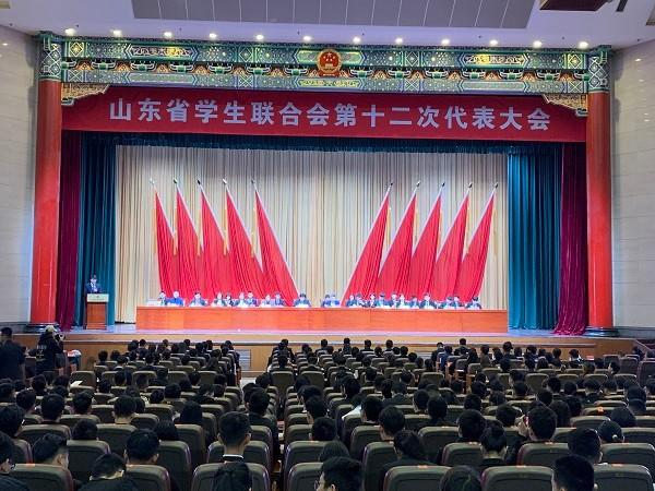 山东省学生联合会第十二次代表大会闭幕