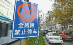 注意!12月30日起聊城开发区这条街将抓拍违停车辆