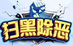 扫黑除恶!聊城茌平警方征集郝晓飞、杜中勇等人违法犯罪线索