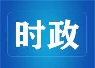 山东省光彩事业促进会第三届理事大会在济南召开