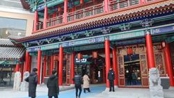 43秒 | 聊城首个文旅融合示范区项目江北水城欢乐小镇启动