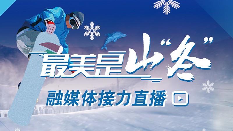 """最美是山""""冬""""!山东冬季旅游淡季不淡丨闪电评论"""