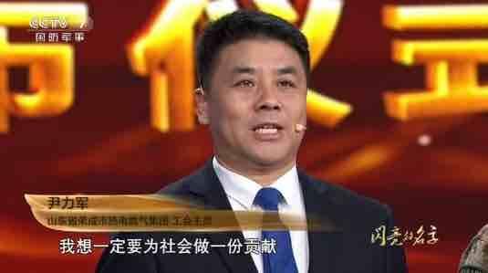 """山东籍退役军人尹力军获2019年""""最美退役军人""""荣誉称号"""