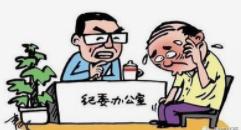 聊城东阿一干部兼职企业法律顾问 违规从事营利性活动被处分