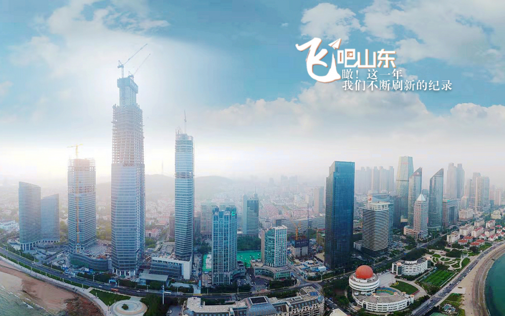2019飞吧山东年终盘点:瞰!这一年我们不断刷新的纪录
