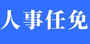 潍坊公布一批人事任免名单