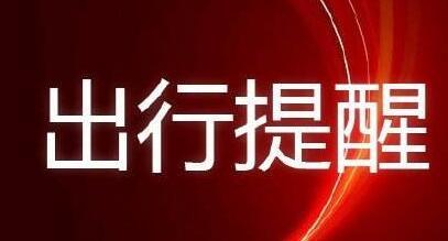 """出行注意!滨州交警发布2020年元旦期间""""避堵""""手册"""