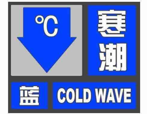 海丽气象吧|淄博发布寒潮蓝色预警 31日最低气温或达-10℃