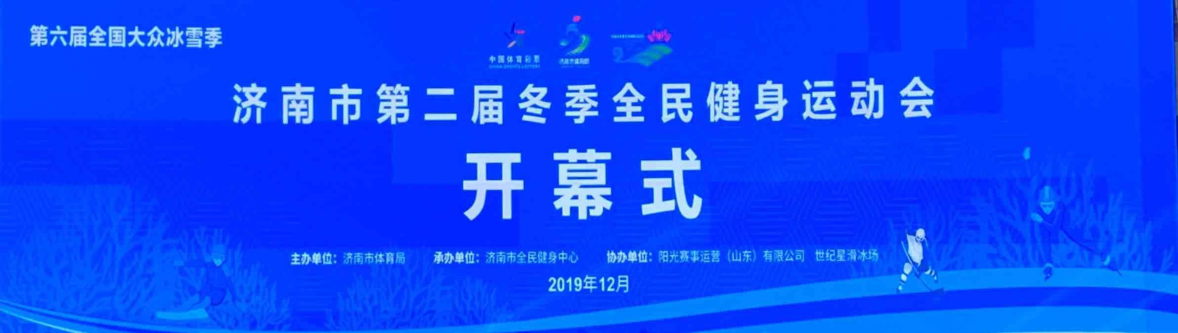 冬日激情!济南市第二届冬季全民健身运动会开幕