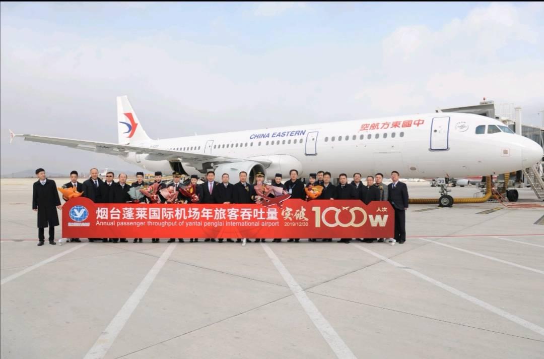 全省第三个 蓬莱国际机场年旅客吞吐量破1千万人次