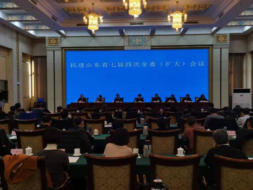 民进山东省七届四次全委(扩大)会议在济南召开