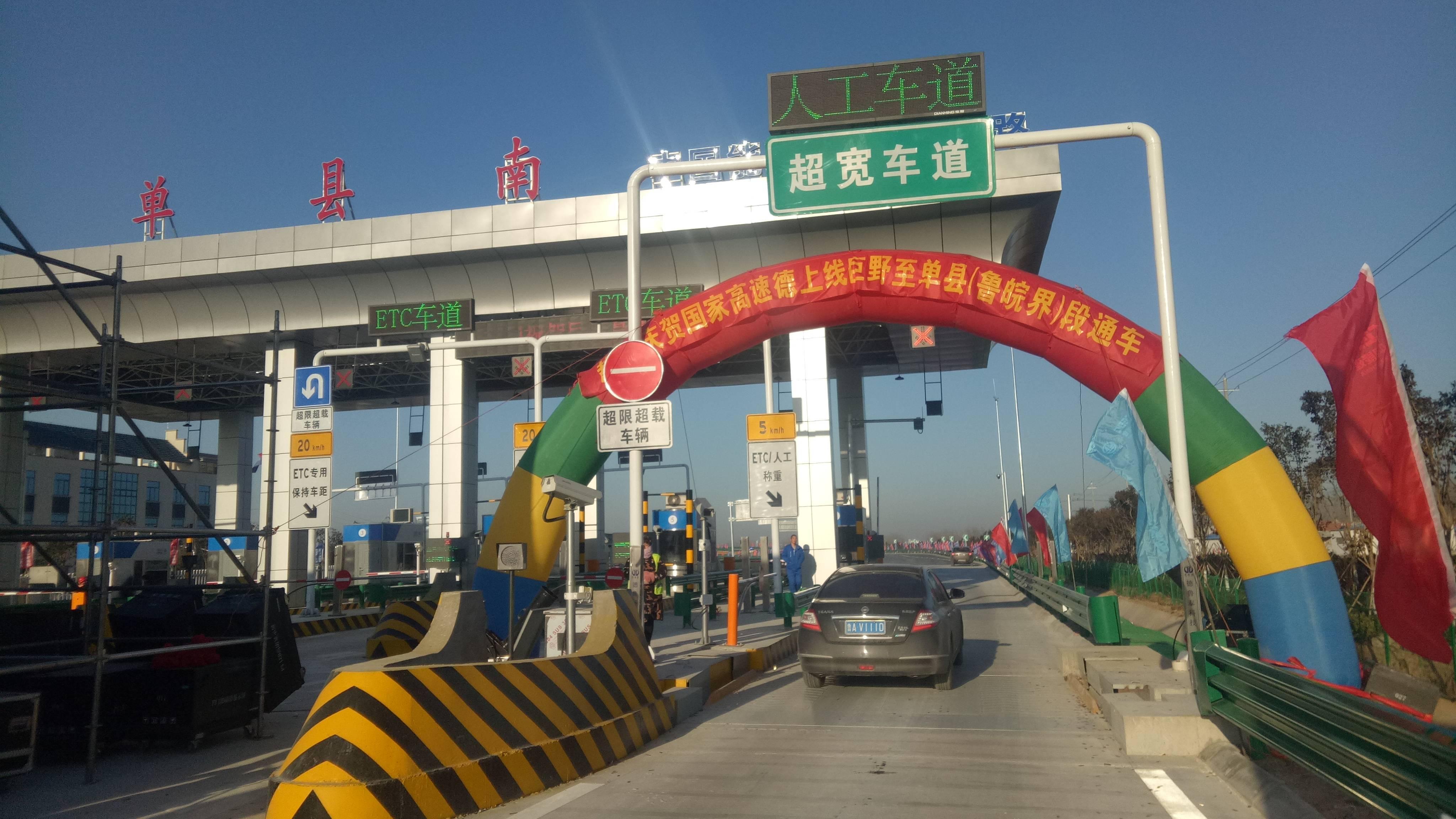 """巨野至单县高速公路正式通车运营 山东实现""""县县通高速"""""""