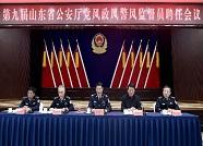 山东省公安厅聘任110名党风政风警风监督员