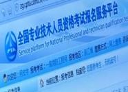 济南市民报考消防工程师,报名信息竟被造假?