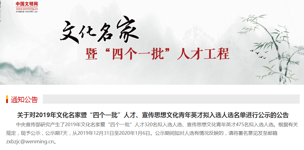"""2019年文化名家暨""""四个一批""""人才名单公示 山东广播电视台一人入选"""