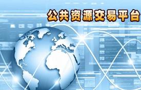 山东公共资源交易推新举措: 2020年完成省域内数字证书互认