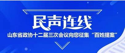 邀您建言!山东省政协十二届三次会议远程连线网络议政活动即将启动